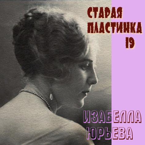 Изабелла Юрьева  - Старая пластинка (выпуск 19) - 2009
